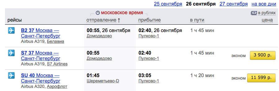 Цены билета в Питер у Аэрофлота и Сибири