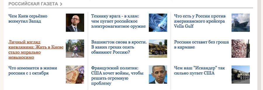 Анонсы Российской газеты