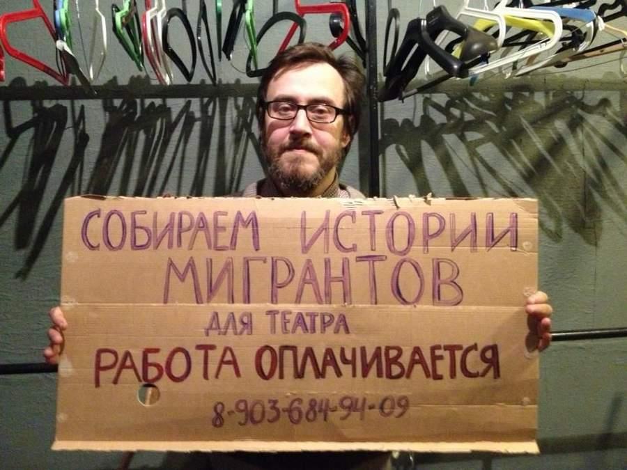 Театр.док собирает истории мигрантов