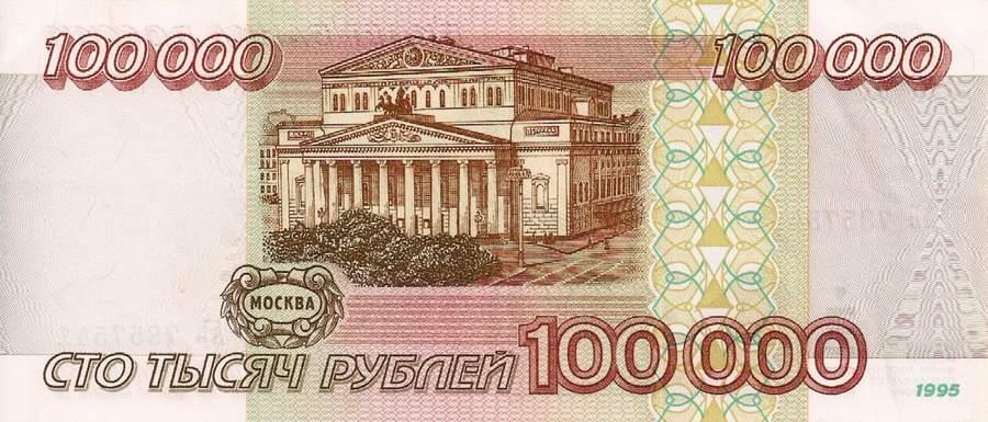 100 тысяч рублей