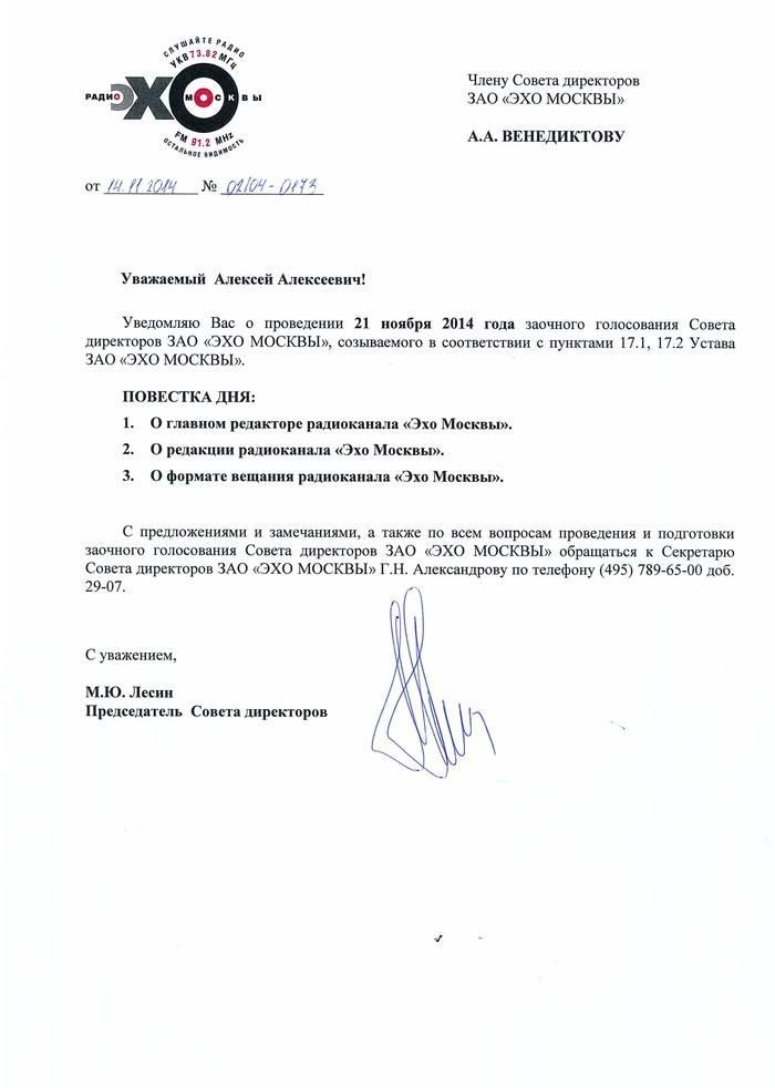 Письмо Лесина о заочном голосовании Совета директоров «Эха Москвы»