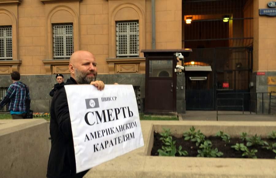 Одиночный пикет у посольства США в Москве