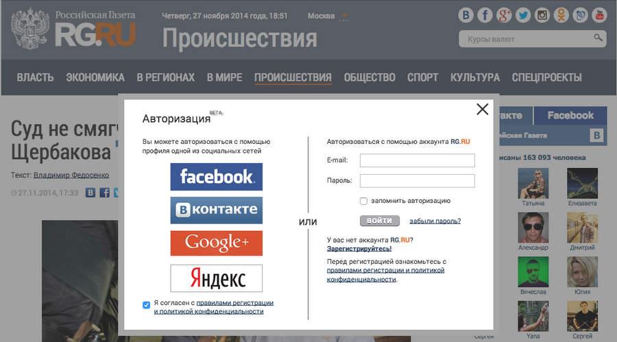 Фейсбучная авторизация на сайте Российской газеты