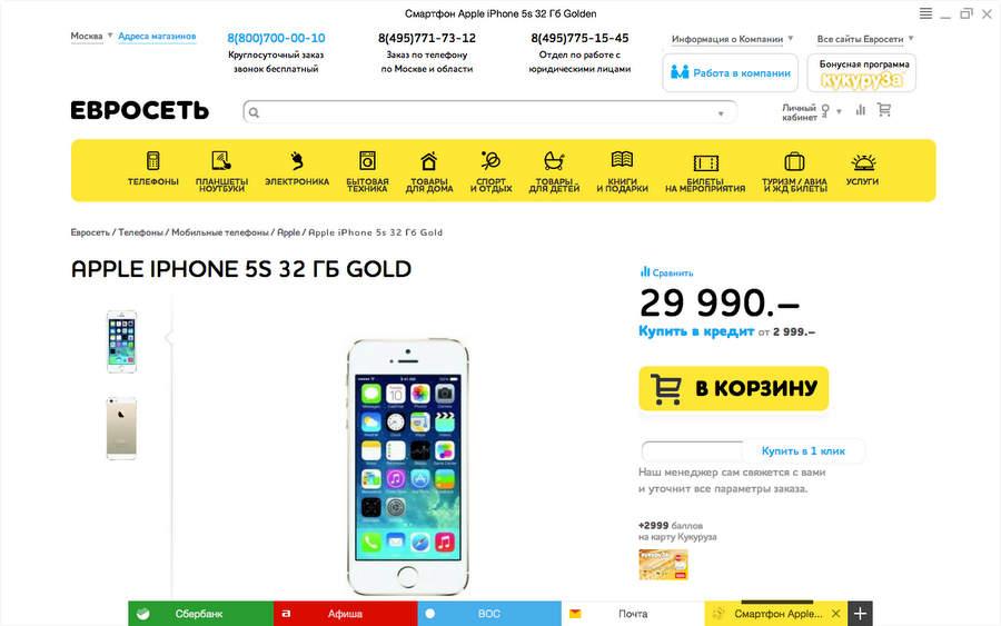 Страница сайта Евросети в Яндекс.Браузере