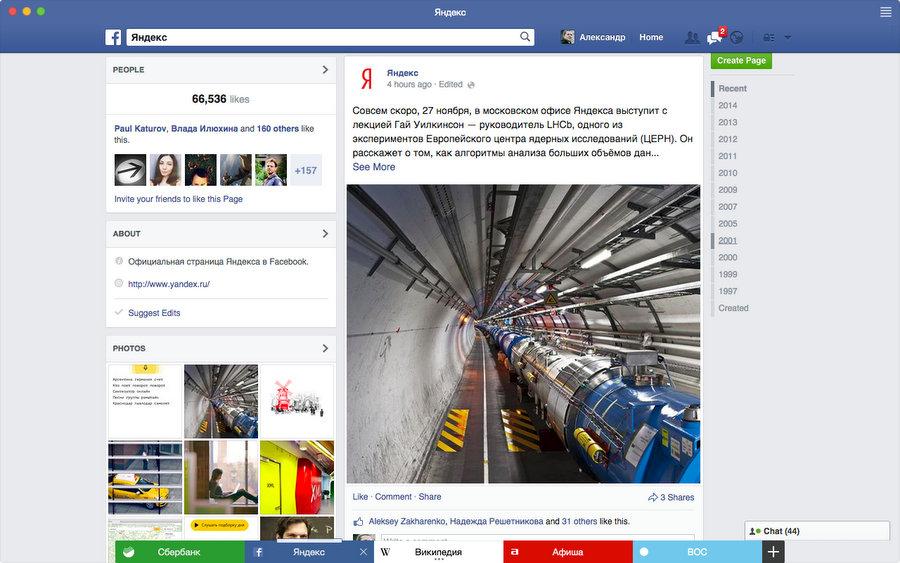 Фейсбук в броузере для Мака