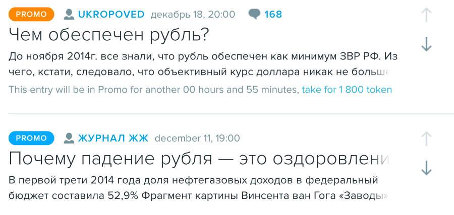Промо в русском ЖЖ