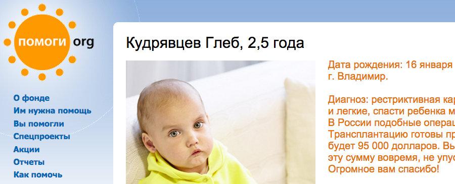 Страница Pomogi.Org, где собирались деньги на лечение Глеба Кудрявцева