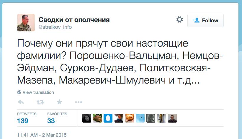 Твит Стрелков-инфо