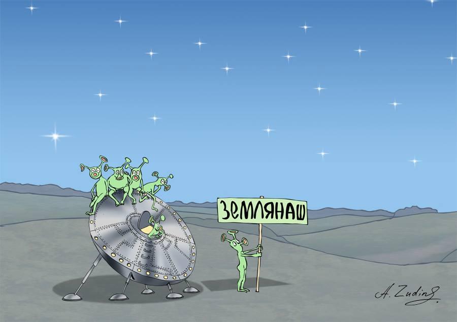 Карикатура А. Зудина