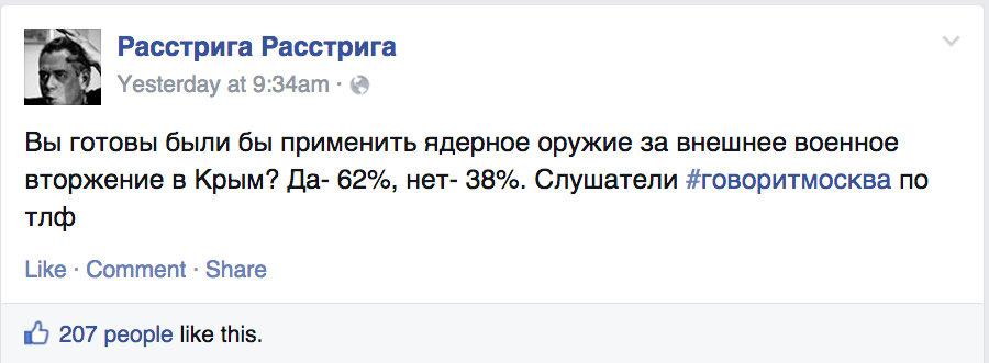 Голосование на Говорит Москва