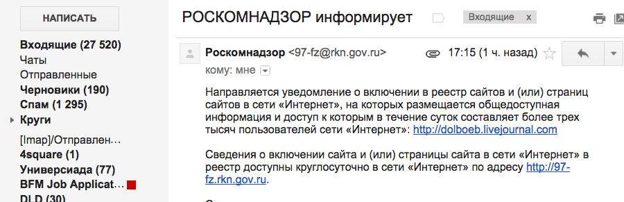 Письмо от Роскомнадзора