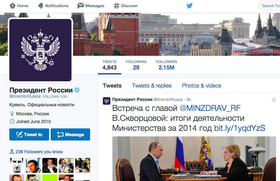 Страница официального аккаунта Путина в Твиттере