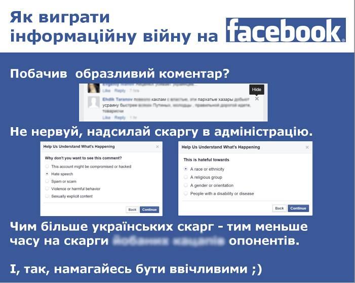 Призыв завалить Фейсбук доносами