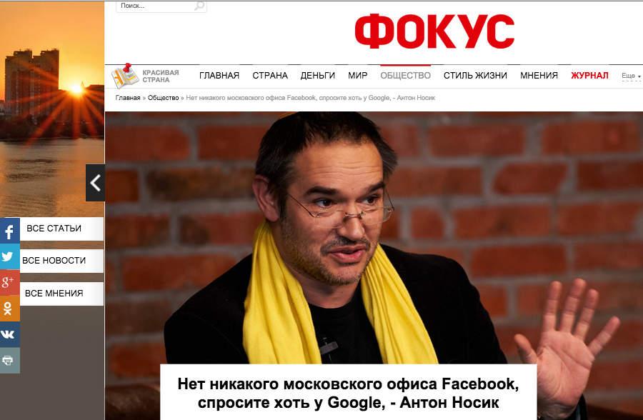 Моё интервью украинскому журналу