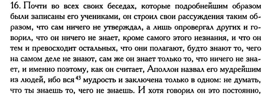 Цитата из Цицерона