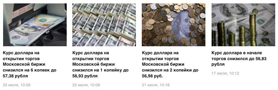 Заголовки об укреплении рубля