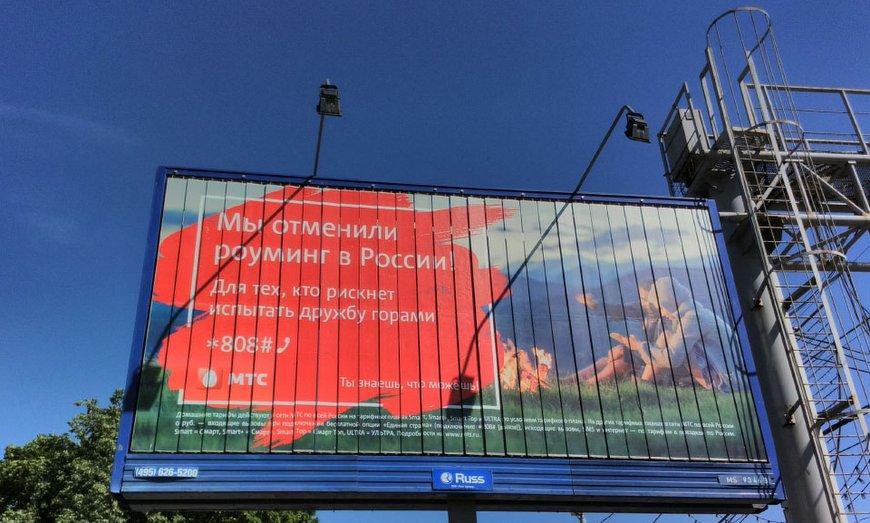 Реклама отмены роуминга МТС
