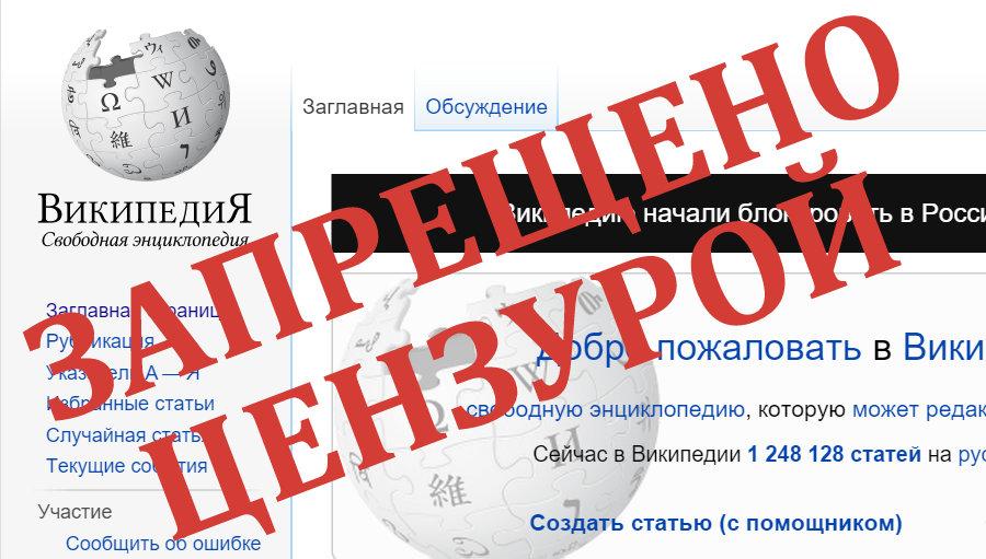 Википедия заблокирована