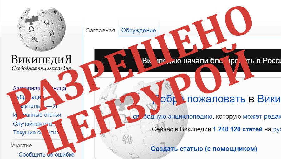 Роскомнадзор разрешил Википедию