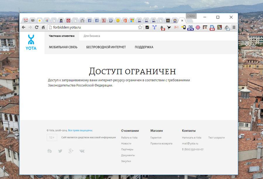 Страница web.archive.org у оператора Йота