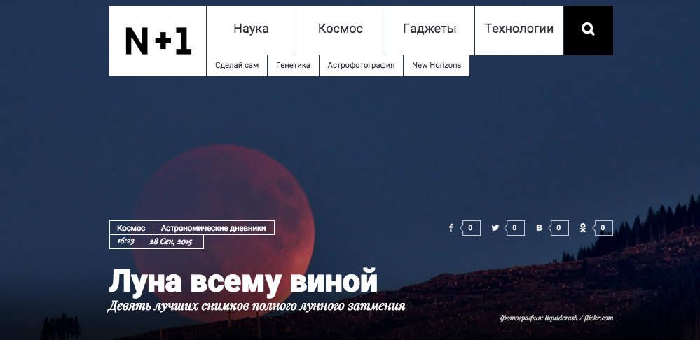 Скриншот nplus1.ru