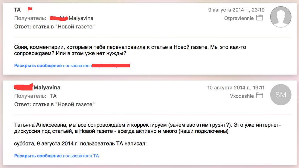 Голикова беспокоится, пишутся ли заказные комментарии под статьёй в Новой Газете