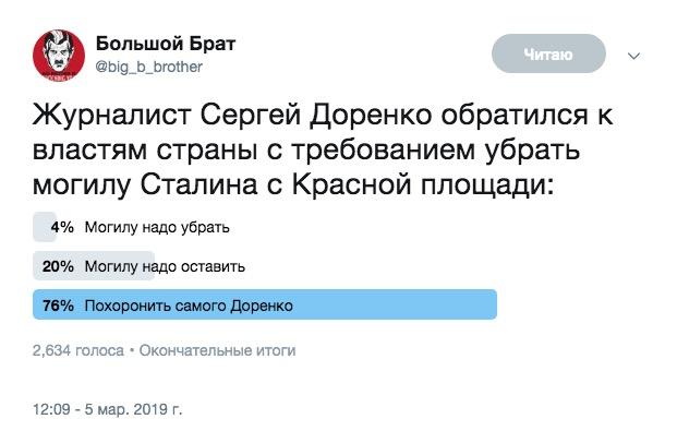 Опасно хоронить Сталина - Доренко не даст соврать
