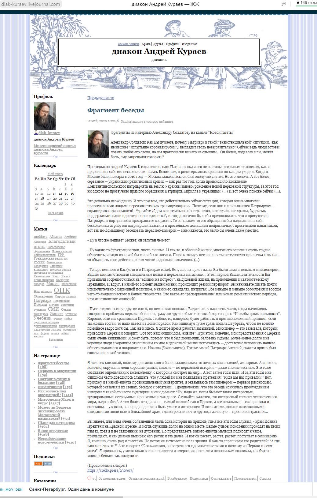это принтскрин заглавной страницы блога Кураева в день, когда Кураев повторил свой рассказ о непотребствах на приходе новопреставленного протоиерея Георгия Бреева  (смотрите внизу станицы. Есть также дословная цитата чуть ниже)