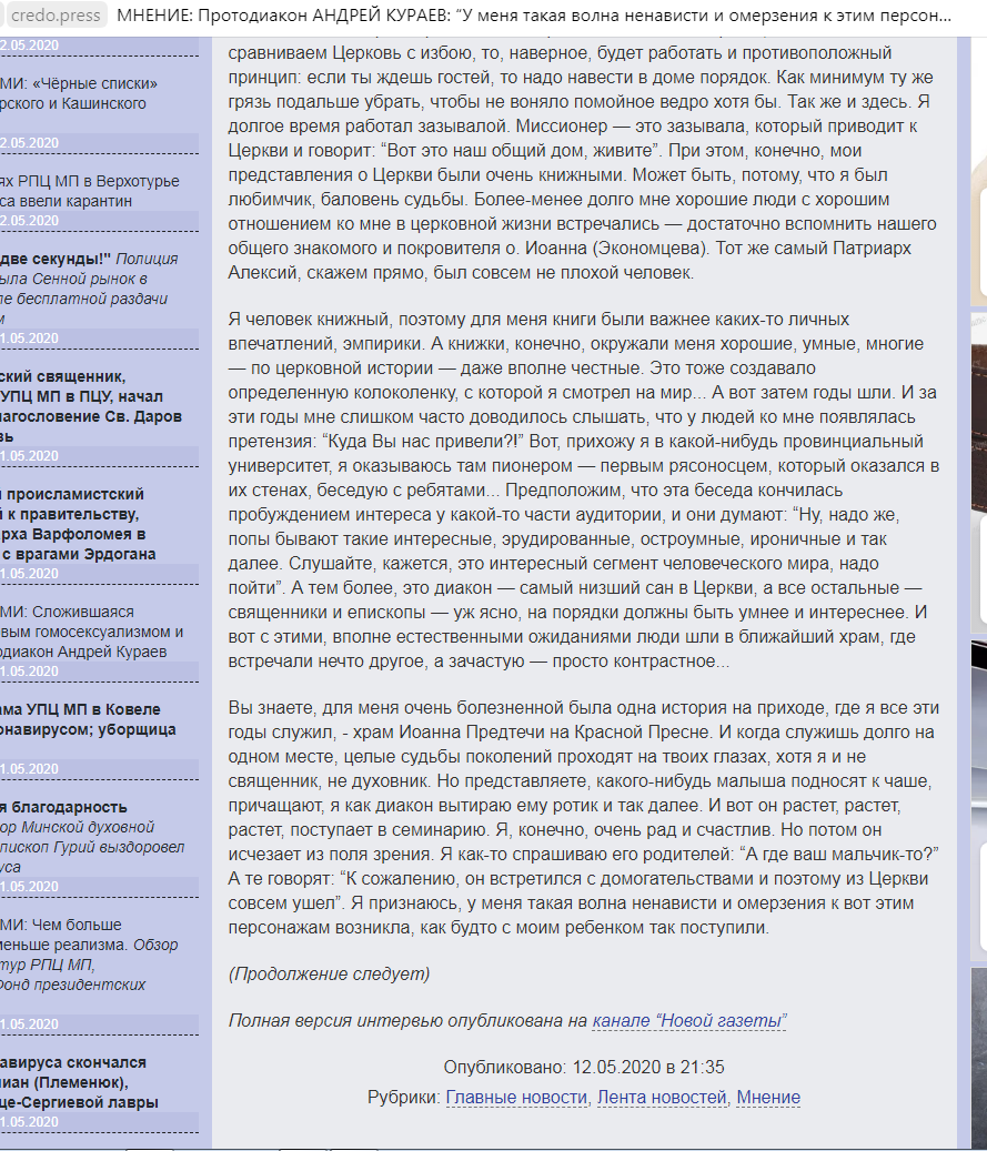 """А это принтскрин публикации """"Кредо"""" с интервью Кураева """"Новой газете"""""""