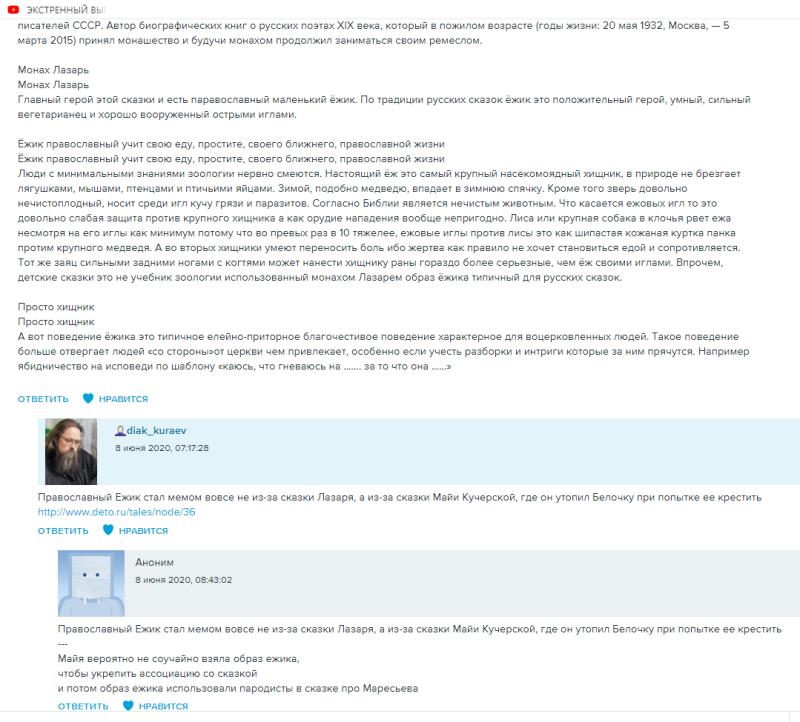 Кураев раскручивает себя от анонимных комментариев, и скорее всего анонимными репликами завершает публикацию