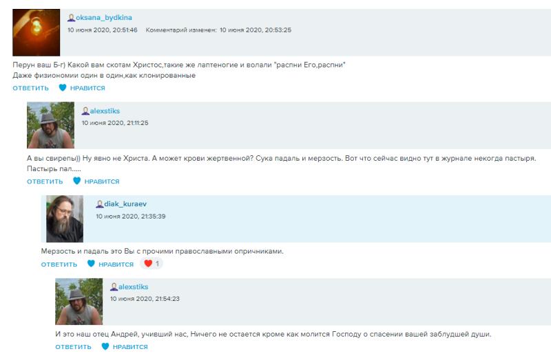 Обратите внимание - хамский выпад Кураева это его единственная реплика в чате. Он пришёл именно с целью оскорбить гостя своего блога.