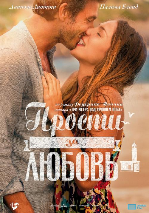 kinopoisk.ru-Perdona-si-te-llamo-amor-2480172
