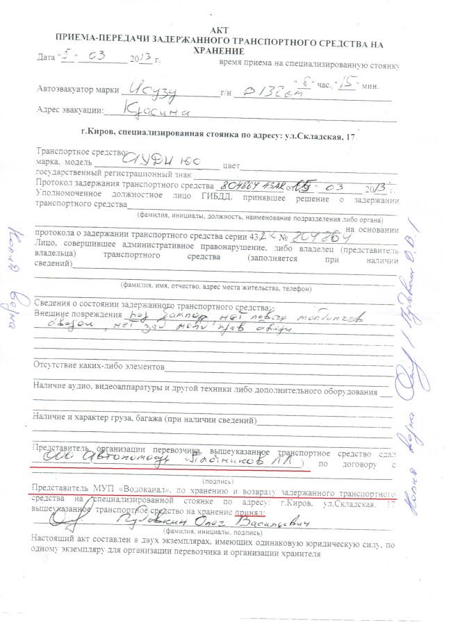 заявление о продаже автомобиля с регистрационным знаком
