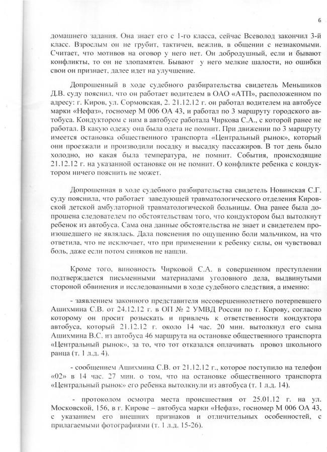 Скан03092013_00005