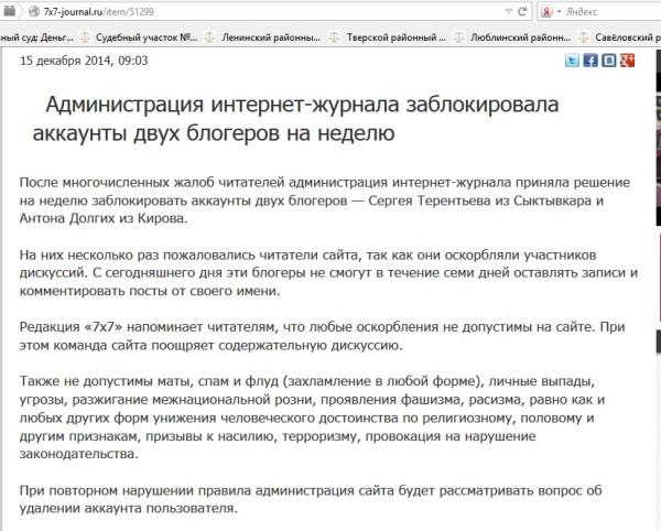 7на7 блокировка обрез Скриншот 2014-12-15 14.46.43