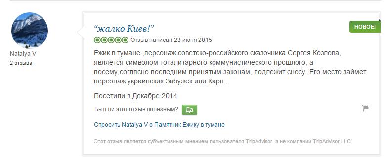 2015-06-24 18-21-42 Памятник Ёжику в тумане - Киев - отзывы Памятник Ёжику в тумане - TripAdvisor — Opera