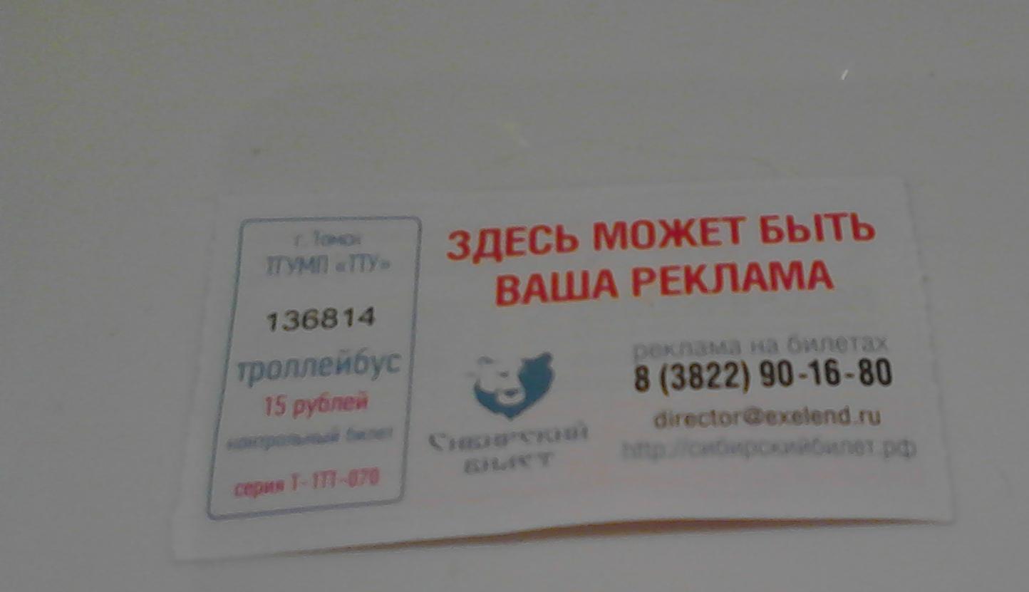 Реклама на билетах в тролейбусах 3 фотография
