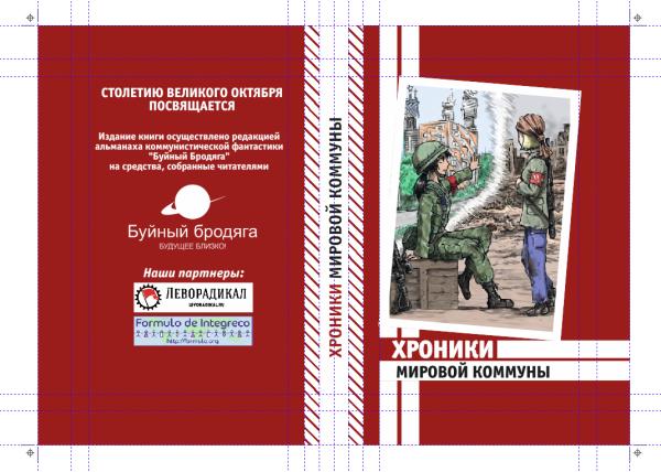 Обложка Хроники Мировой Коммуны.png