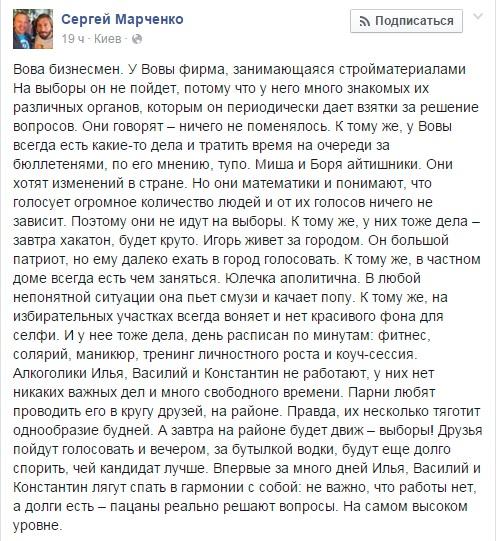 Избирателей массово подвозят к участкам на Николаевщине, - КИУ - Цензор.НЕТ 1315