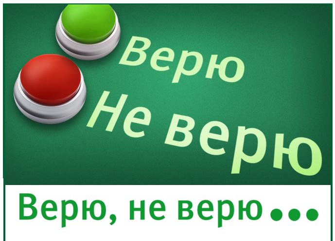 2013_04_01_Верю