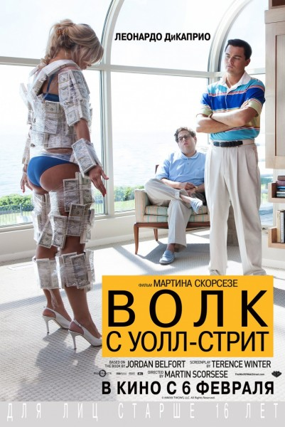 kinopoisk.ru-The-Wolf-of-Wall-Street-2335130