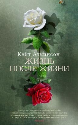 09_atkinson_zhizn_posle_zhizni