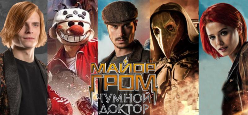 Околокиношное - Майор Гром: Чумной доктор (2021)