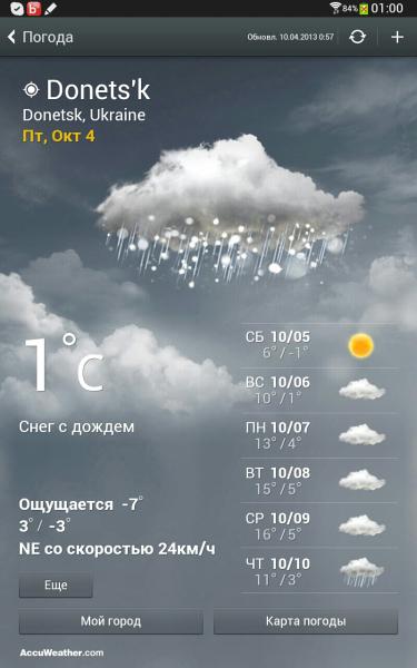 Screenshots_2013-10-04-01-00-36