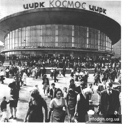 donbetsk_cirk_kosmos_1980