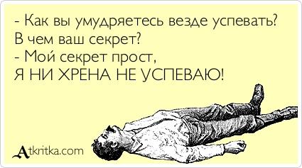 atkritka_1376329972_452
