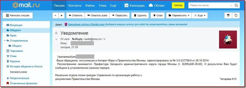 МэруРегистрЯ - копия