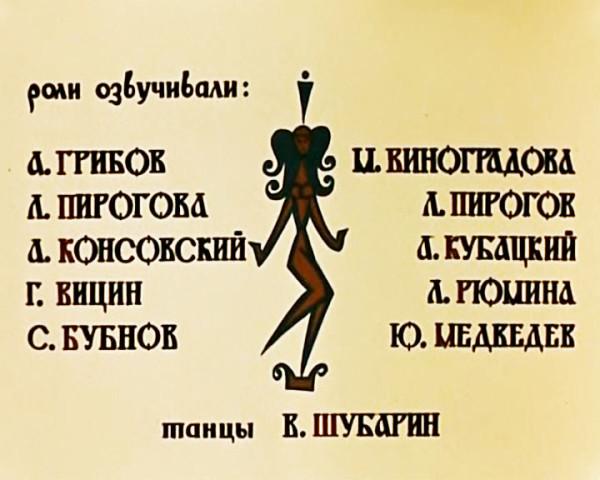 Сказка о золотом петушке  - Царь-девица титры