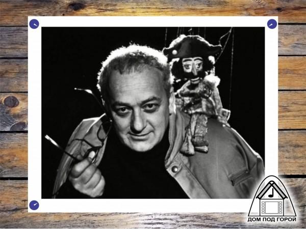 Резо Габриадзе: множество граней одного таланта