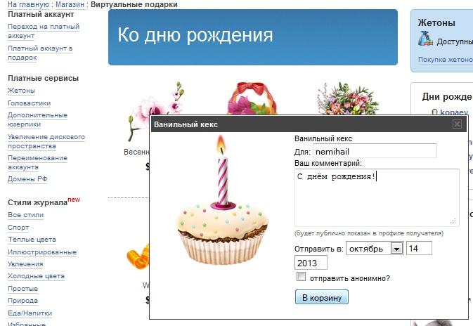 Как поздравить с днём рождения заранее